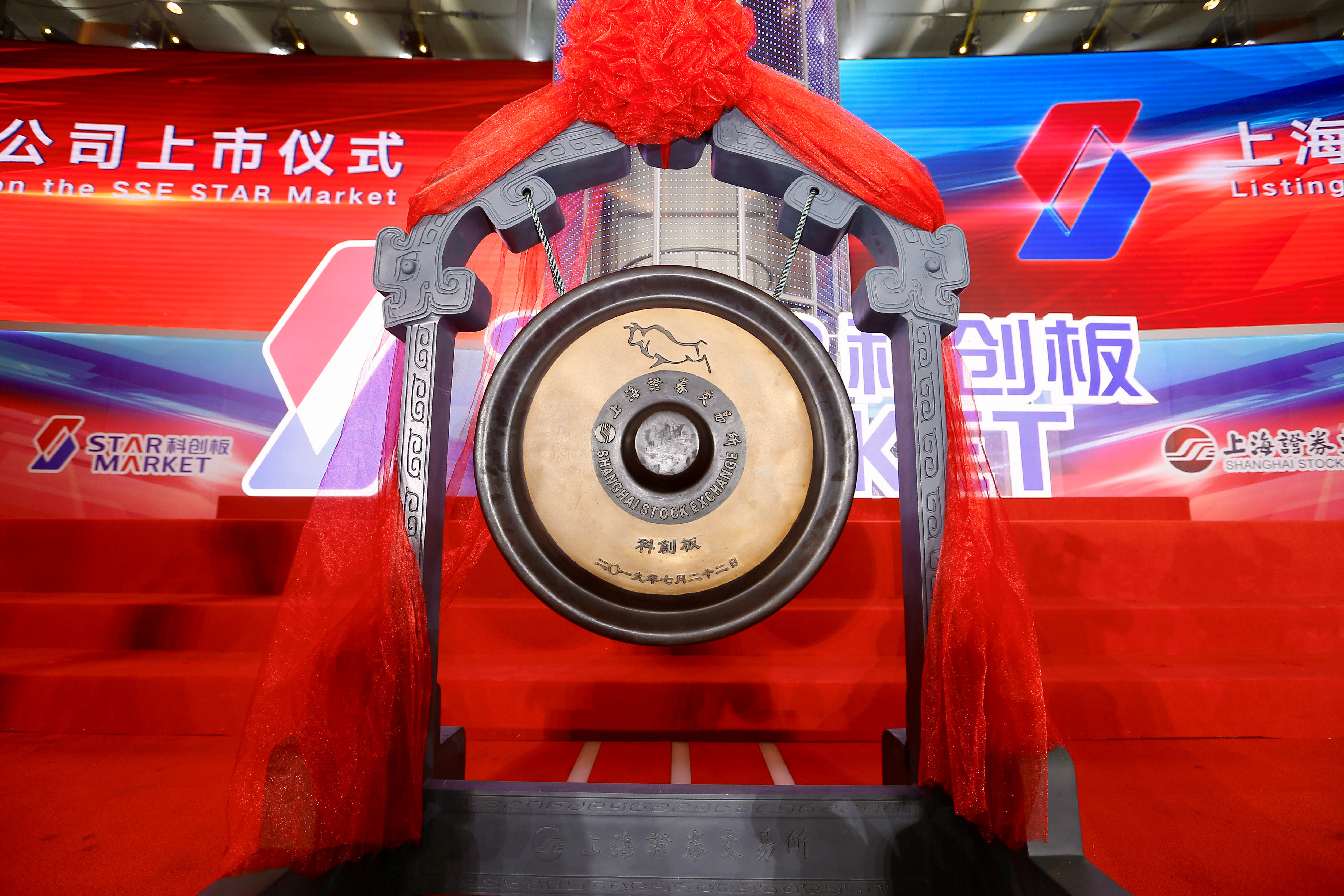 A gong at the listing ceremony of the first batch of companies on Star Market, China's new NASDAQ-style tech board in Shanghai.