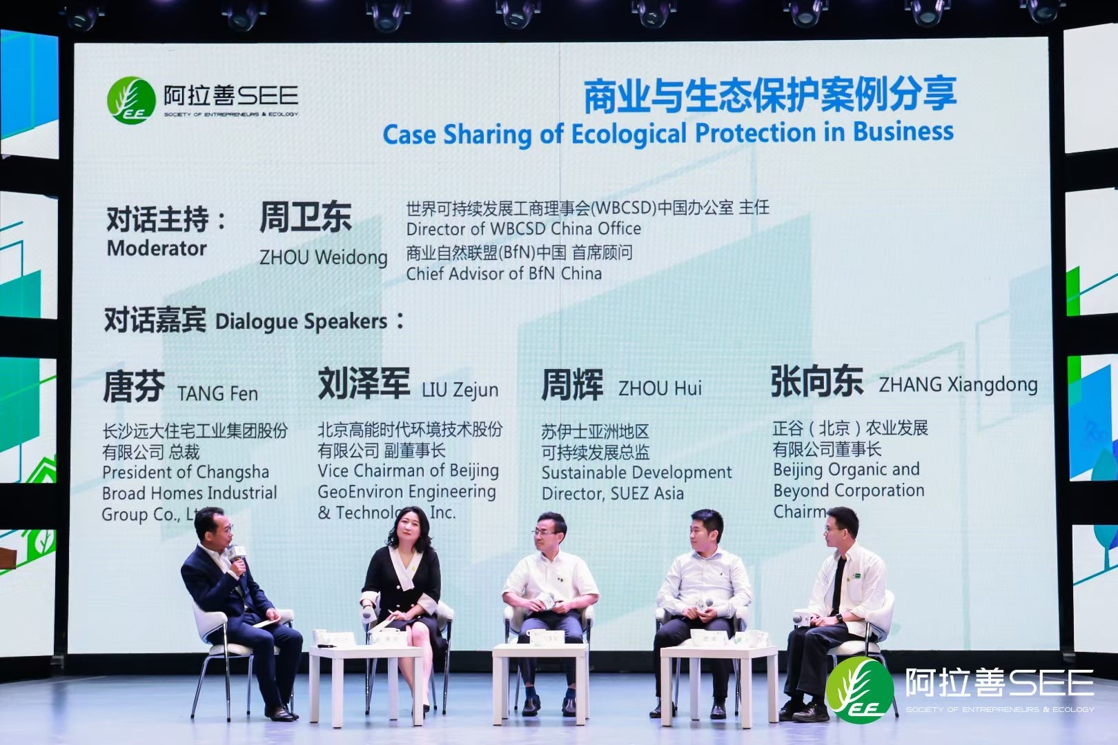 hinese businesses participate in a discussion on nature and biodiversity organized by the Society of Entrepreneurs and Ecology (SEE).