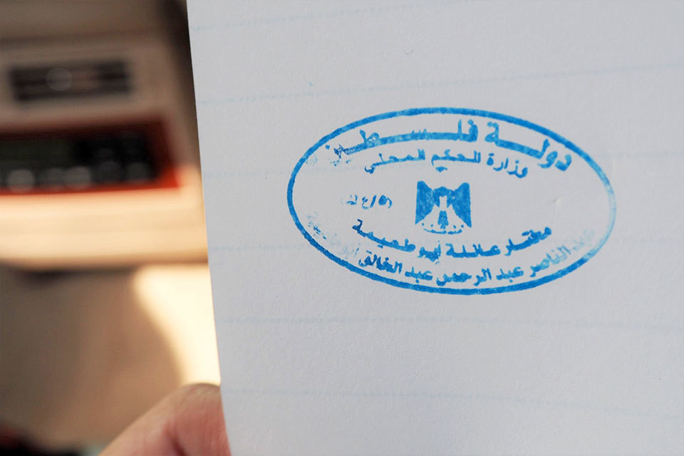 A stamp by Muktar Abu Te'ema, required for the marriage contract of all couples from his community to get official marriage certificate from the court. The couples get the stamp from the Muktar if he approves the marriage.