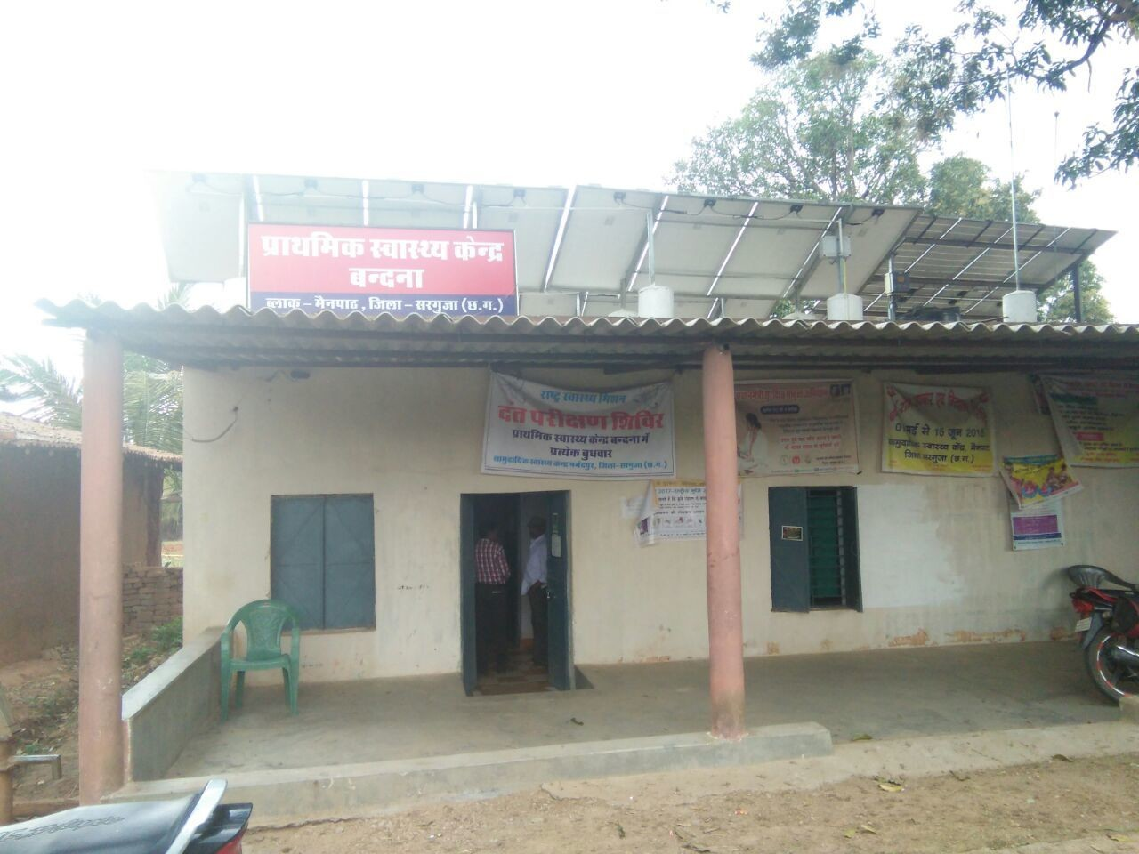 A village health centre in Sarguja