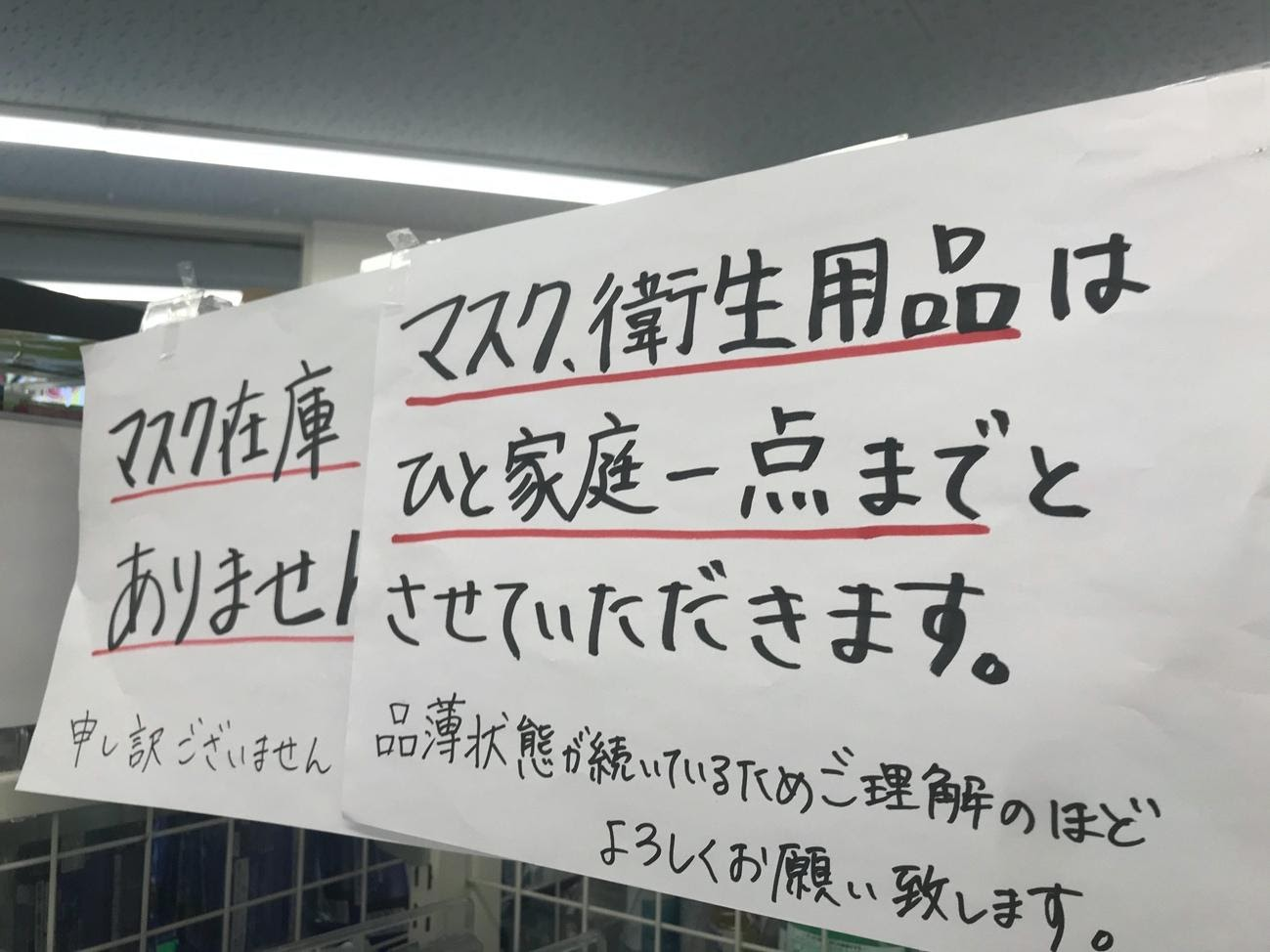 Hand-written signs show shortage of face masks